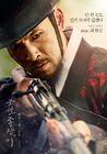 The Joseon ShooterKBS22014-6