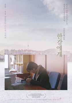 To my River-2019-01