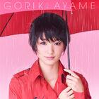 Gouriki Ayame - Aiaigasa