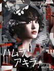 Hamura Akira Sekai de Mottemo Fuunna Tantei NHK2020