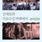김예림의 가로수길 카페에서-네이버뮤직 음악감상회