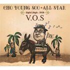 젊은날(All Star 2집 Vol.1)