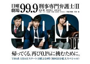 99.9 Criminal Lawyers TBS2018
