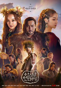 Arthdal Chronicles-tvN-2019-02