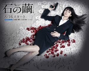 Ishi no Mayu01