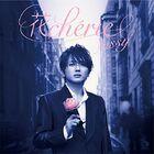 Nishijima Takahiro - Hana cherie-CD