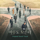 Nobody Knows OST