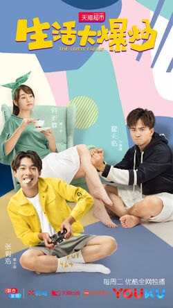The Lively Family-Youku-201703