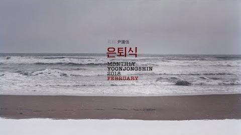 Yoon Jong Shin 윤종신 '은퇴식 The Last Day (Monthly Project 2018 February Yoon Jong Shin)' MV