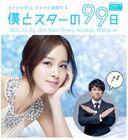 Boku-to-star-no-99-nichi
