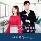 I'm a Mother, Too OST Part 6