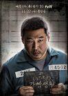 Smart Prison Living-tvN-2017-14