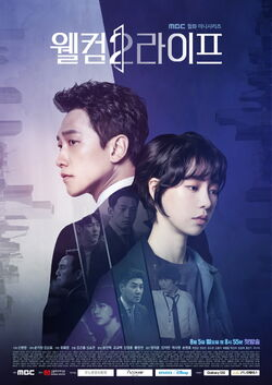Welcome 2 Life-MBC-2019-05