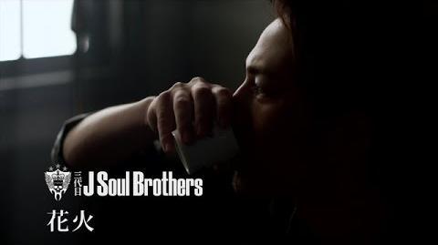 花火 三代目 J Soul Brothers