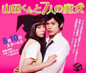 330px-Yamada kun to 7 nin no Majo-p1