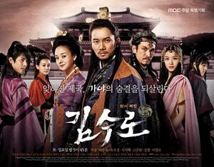 Kim Soo Ro MBC