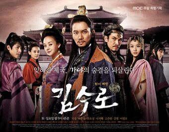 Kim Soo Ro (MBC) | Wiki Drama | Fandom