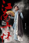 The Legend of the Condor Heroes (2017)-19