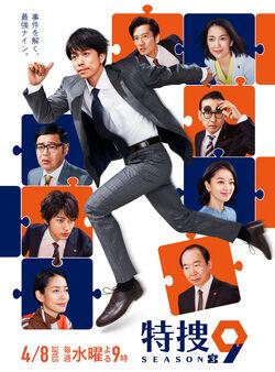 Tokusou 9 3 TVAsahi2020