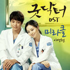 Good Doctor OST Part 1