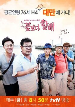 Grandpas over flowers3
