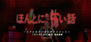 Honto ni Atta Kowai Hanashi000