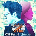 Neighborhood Lawyer Jo Deul Ho 2 OST Part 8