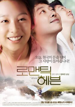 RomanticHeavenMovie2010