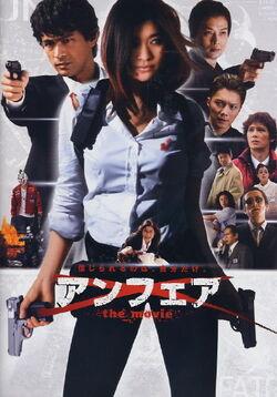 Unfair the movie-p2