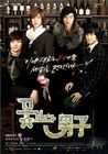 Boys Before Flowers 05