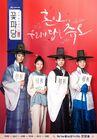 Flower Crew Joseon Marriage Agency-jTBC-2019-01