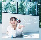Inoue Sonoko - Fantastic-CD