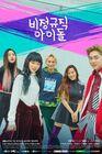 Temporary Idol-SBS-2017-01