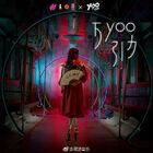 Yamy - Yoo Gravity