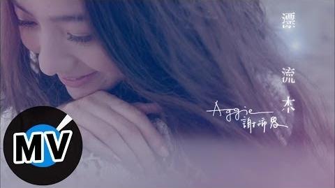 Aggie Hsieh - Piao Liu Mu