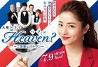 Heaven Gokuraku Restaurant TBS2019