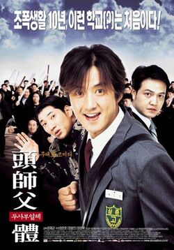 My Boss, My Hero (2001)