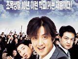 My Boss, My Hero (2001)