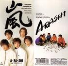 Arashi - A・RA・SHI