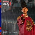 Flower Crew Joseon Marriage Agency OST Part 2