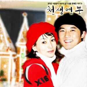 Match Made in Heaven-MBC-200401