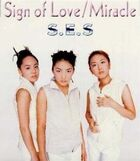 S.E.S - Sign of Love Miracle
