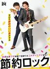 Setsuyaku Rock-1