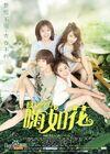 Ugly Girl Hai Ru Hua-2