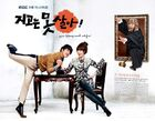 Can't Lose-MBC-2011-1