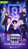 Idol Producer-201802
