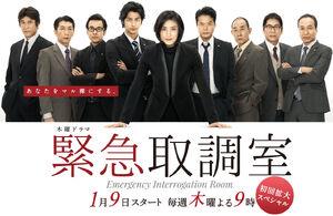 KinkyuTorishirabeshitsuTVAsahi2014