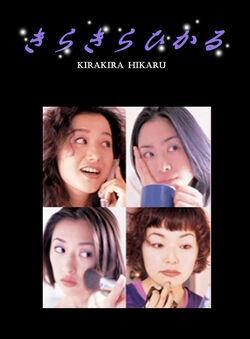 KiraKiraHikaru