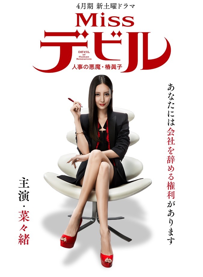 Resultado de imagen de miss devil japanese