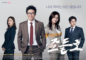 Neighborhood Lawyer Jo Deul Ho KBS22016-2